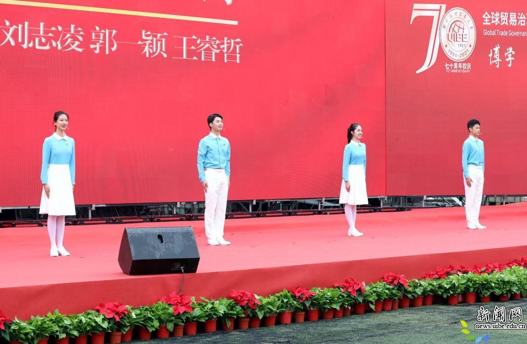 对外经济贸易大学全球贸易治理论坛暨建校70周年庆祝大会隆重举行