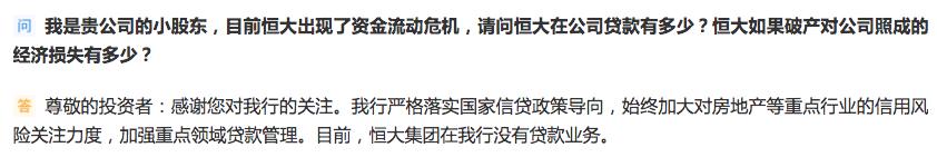 江阴银行与投资者互动截图