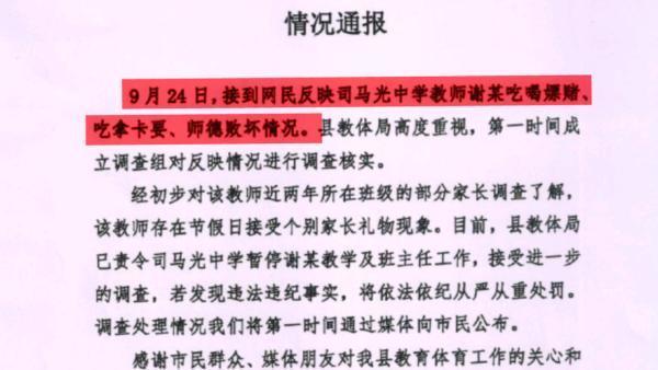 河南信阳一教师被举报:教体局通报收礼属实已停职