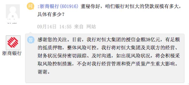 浙商银行与投资者互动截图