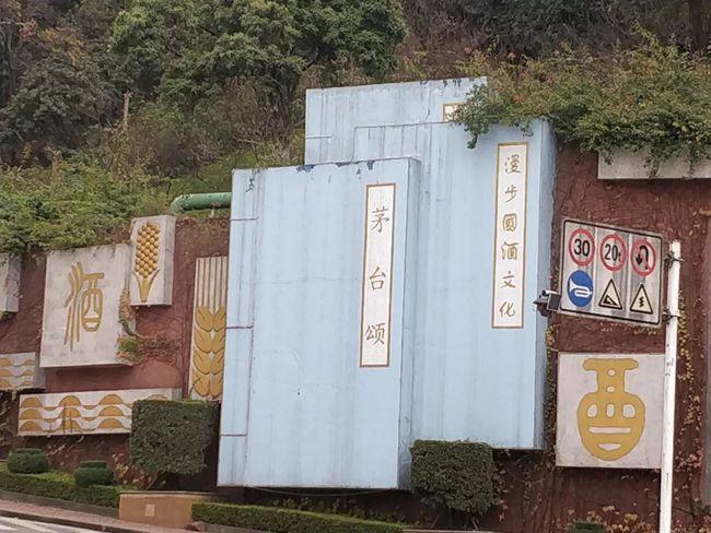 ▲ 茅台酒厂外的酒文化雕塑