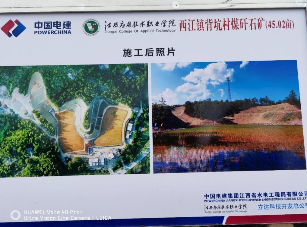 会昌县西江镇背坑村一个矿点修复前后对比图