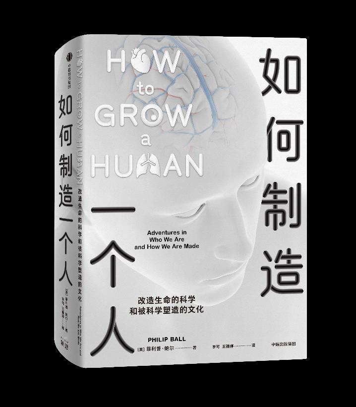 如何制造一个人——改造生命的科学和被科学塑造的文化