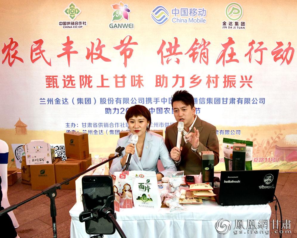 甘肃省内10多家企业的20余款产品以线上抢购形式直播销售 肖刚 摄