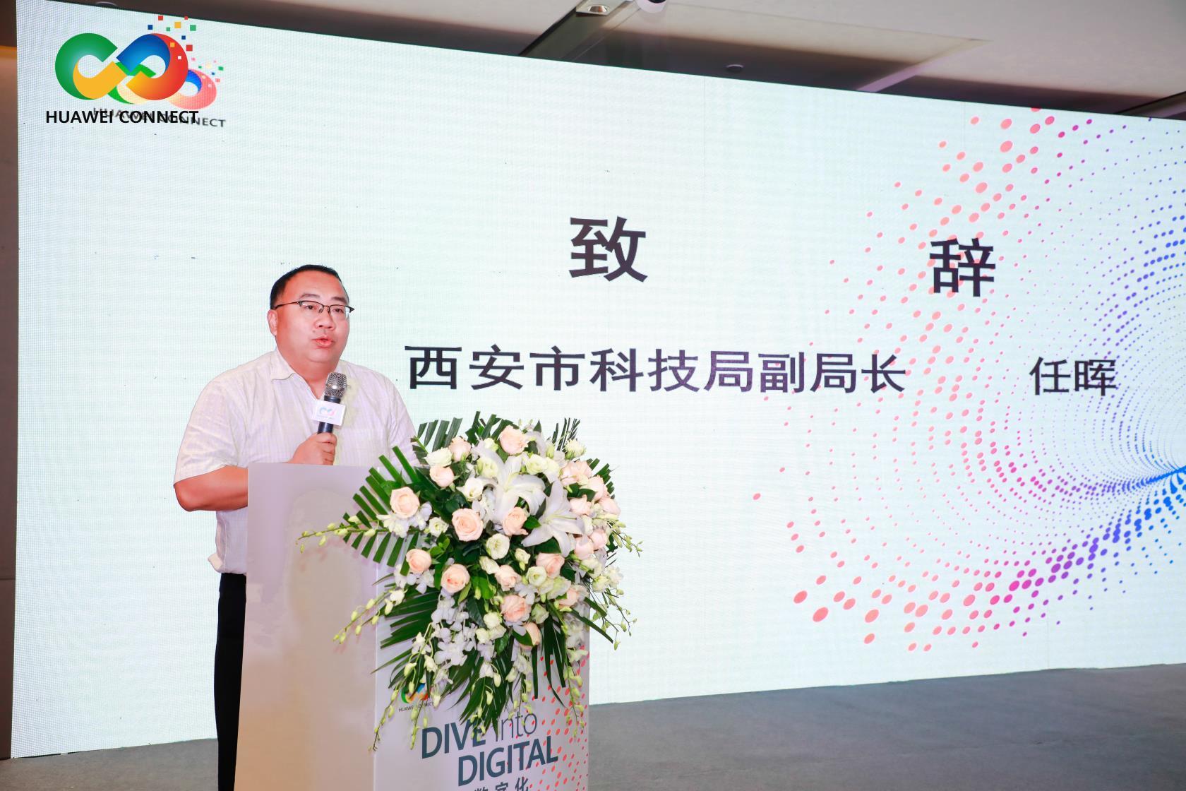 昇腾智造中国行·西安站暨人工智能双链融通对接会成功举办