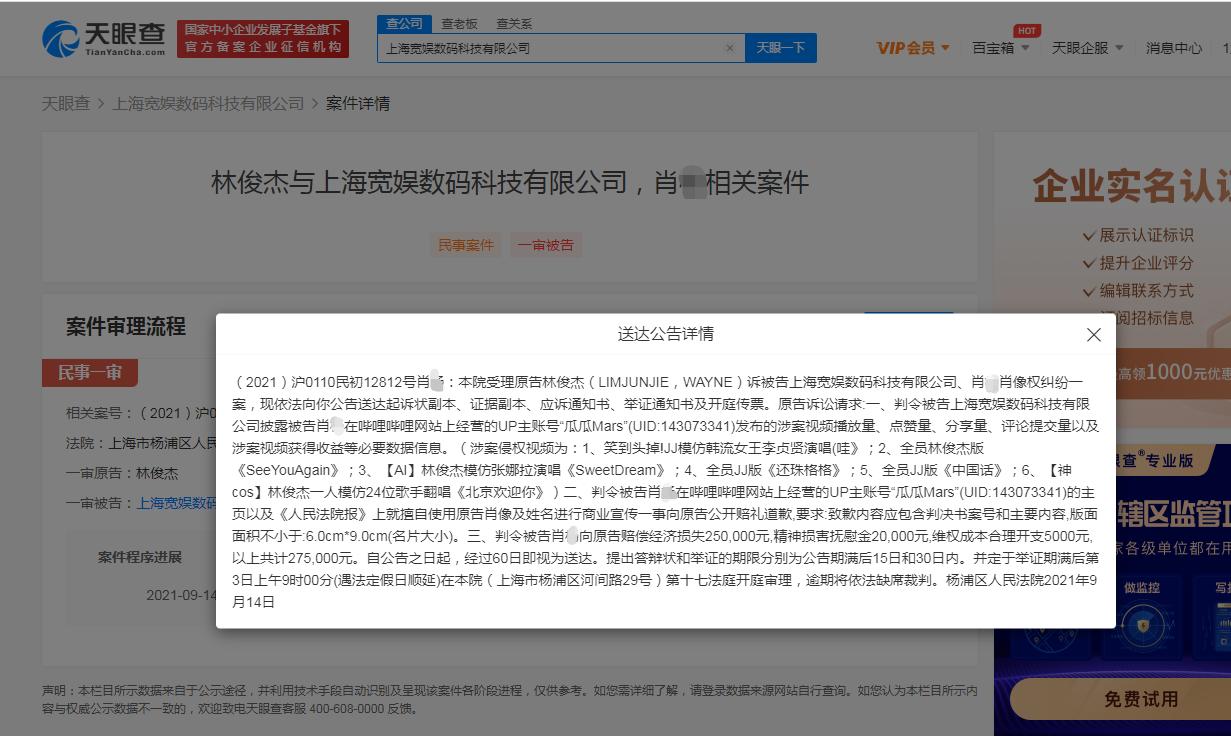 林俊杰向B站up主索赔27.5万 涉及肖像权纠纷