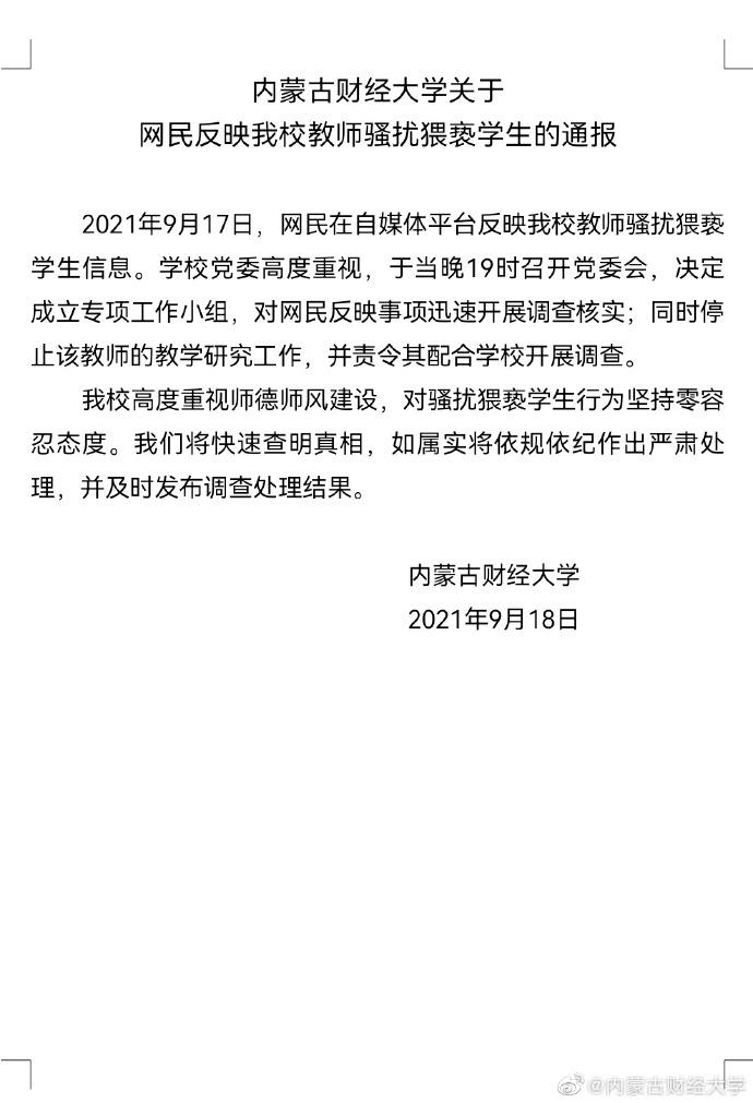 教授被举报骚扰猥亵女学生 内蒙古财大:停止其教学研究工作