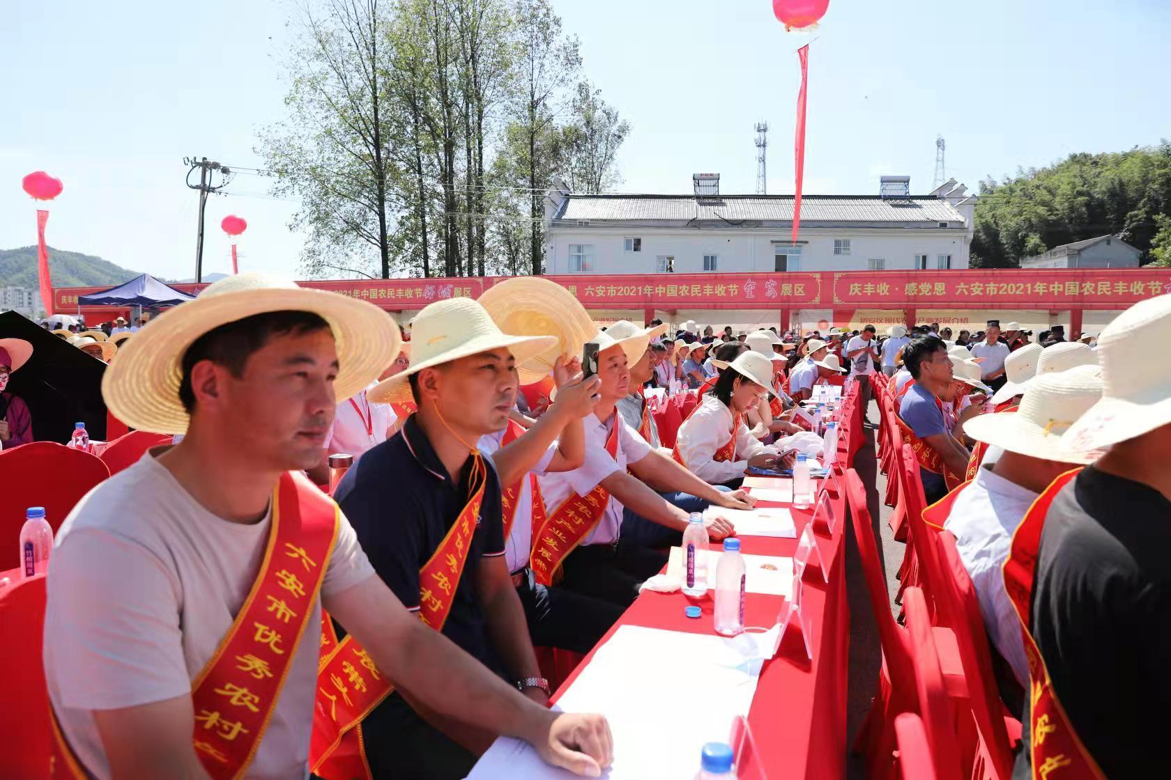 六安市2021年中国农民丰收节在霍山举办