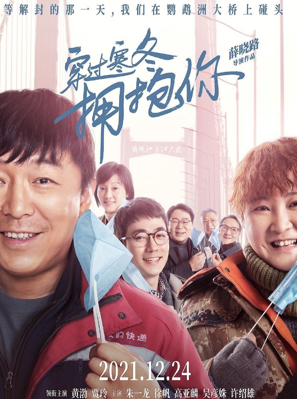 黄渤贾玲首度合作!电影《穿过寒冬拥抱你》定档12月24