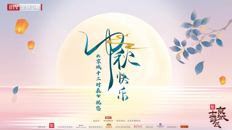 《京城十二时辰》祝您中秋快乐 阖家团圆