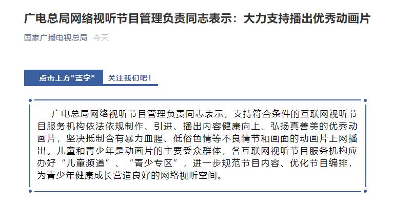 广电总局:坚决抵制不良情节画面动画片播出 大力支持优秀动画片