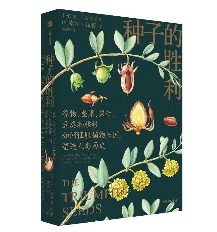 《种子的胜利》:种子遍布人类历史与生活的各个角落