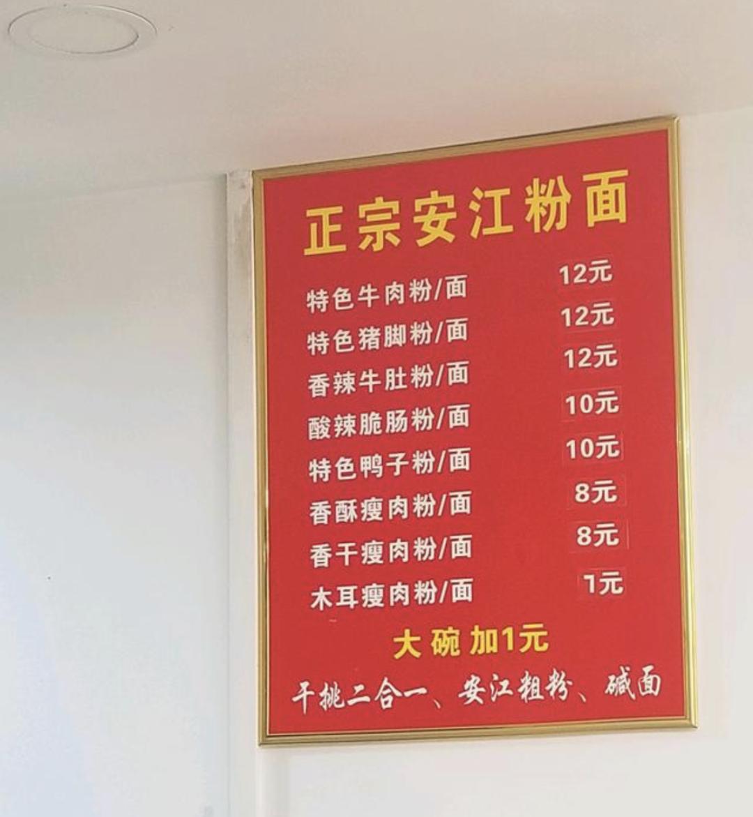 △ 安江粉面馆菜单