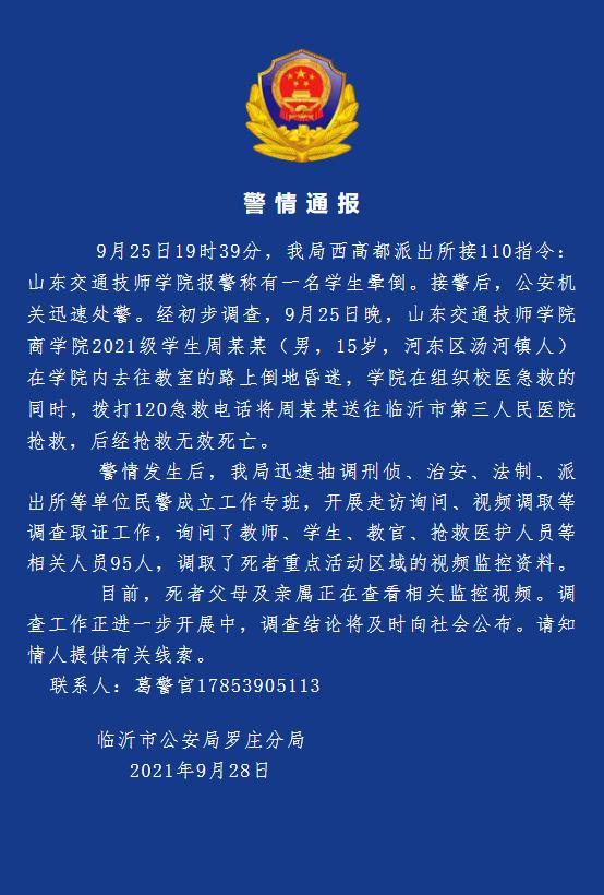 山东交通技师学院一学生晕倒后死亡 警方:请知情人提供线索