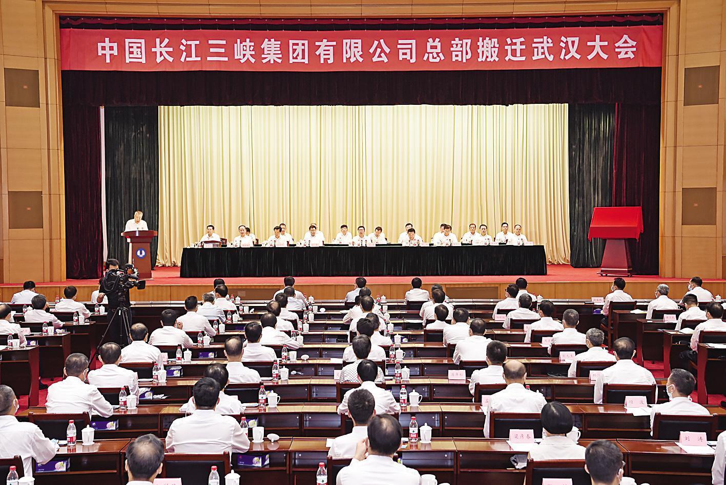 9月26日,中国长江三峡集团有限企业总部搬迁武汉大会在汉举行。 (湖北日报全媒记者 李溪 摄)