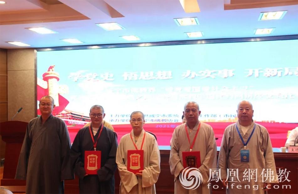 顿十法师、心殊法师、果楞法师获得二等奖(图片来源:凤凰网佛教 摄影:咸宁市佛教协会)