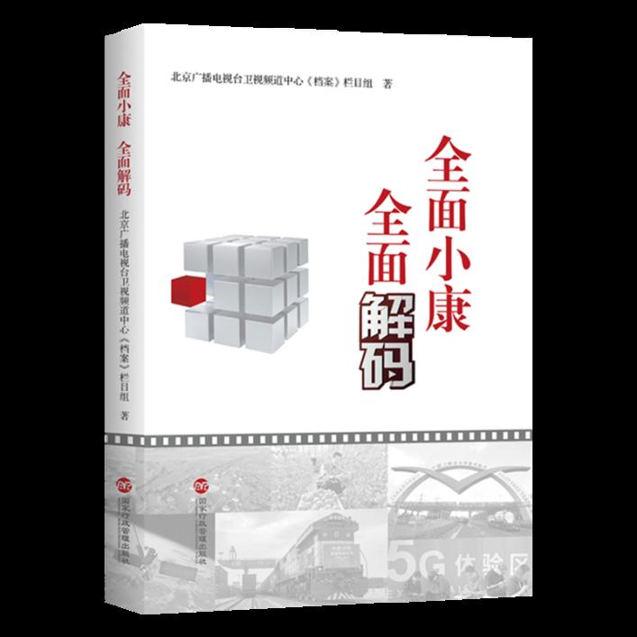 《全面小康 全面解码》全方位解读中国之治的成功密码