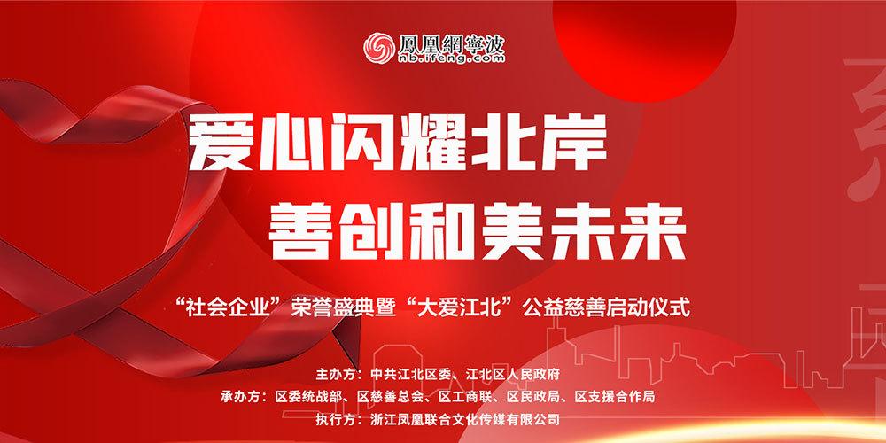 """爱心闪耀北岸·善创和美未来-""""社会企业""""荣誉盛典暨""""大爱江北""""公益慈善启动仪式"""