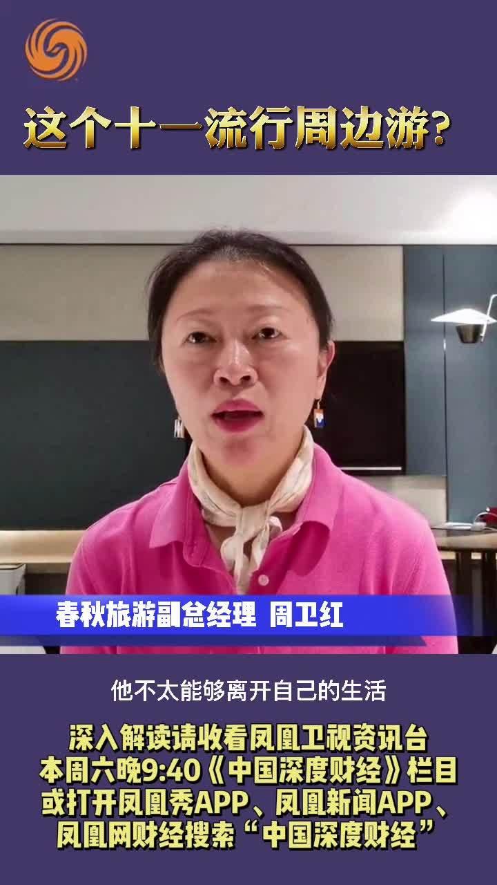 春秋旅游副总经理周卫红:这个十一流行周边游?