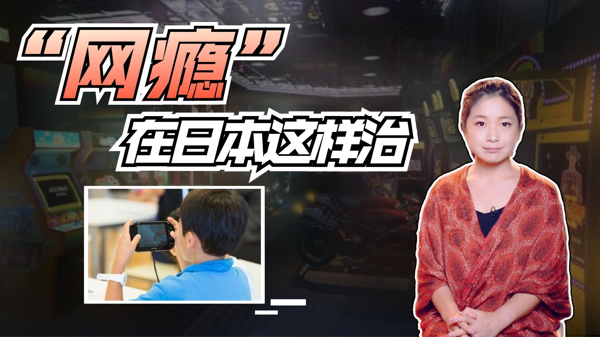 网瘾也是一种病?日本93万名学生患有游戏依赖症|李淼的日本观察