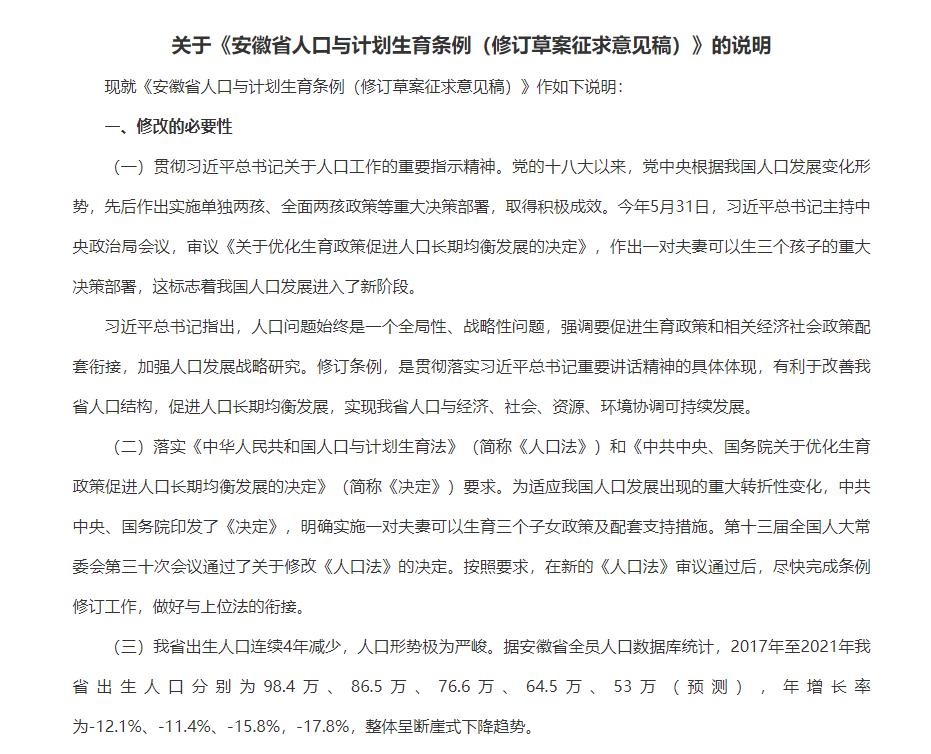 安徽省出生人口断崖式下降 人口形势极为严峻