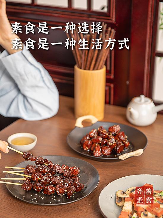 京都素排骨(图片来源:齐善素食)