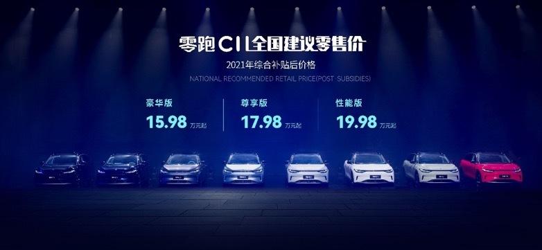 零跑C11正式上市 最大续航610km 补贴后售价15.98万起