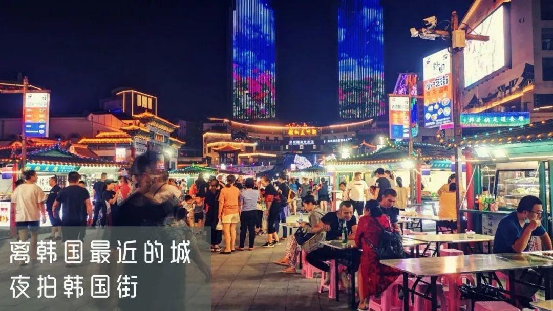 威海韩国风情街。/youtube