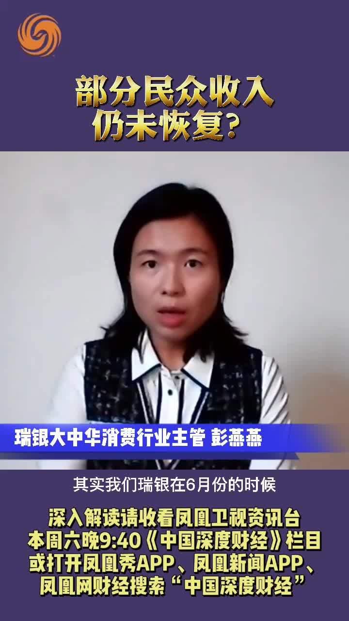 彭燕燕:部分民众收入仍未恢复?