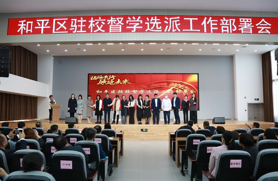 沈阳市和平区中小学驻校督学选派工作部署大会召开