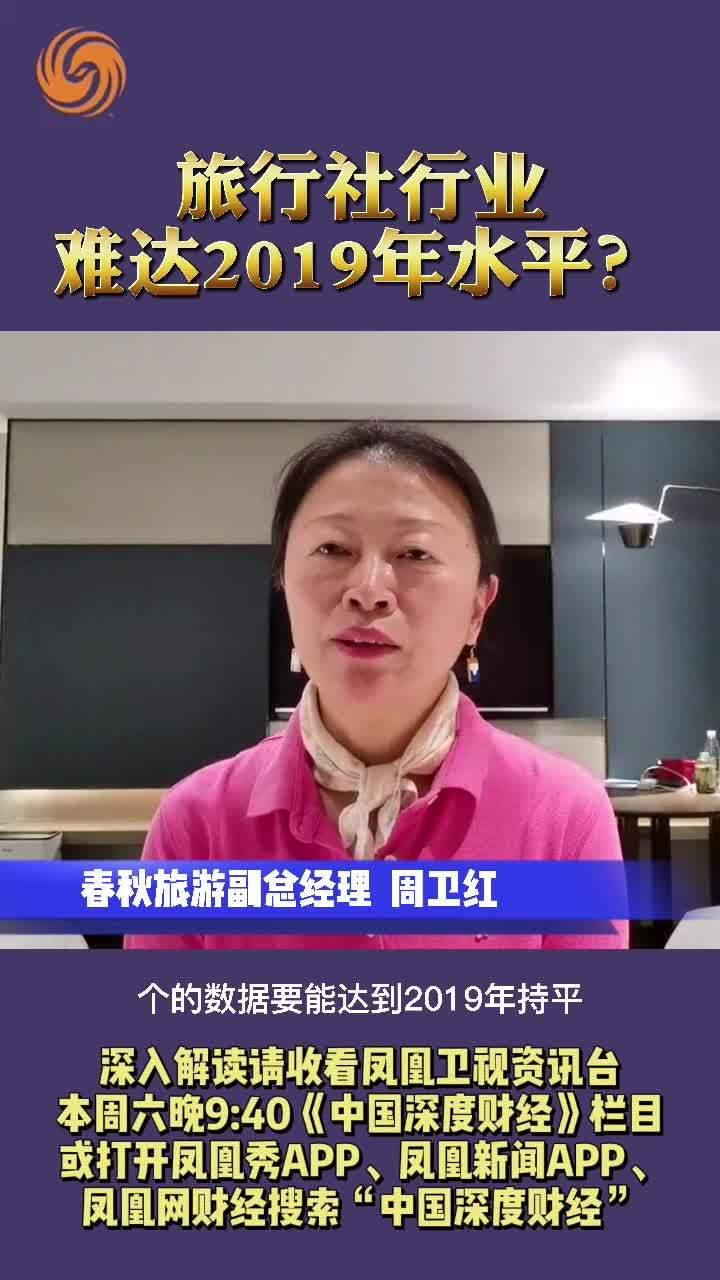 周卫红:旅行社行业难达2019年水平?