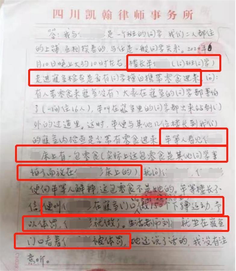 晓彤(化名)同寝室同学证词(来源:晓彤母亲周女士提供)