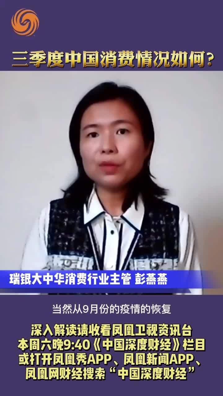 彭燕燕:三季度中国消费情况如何?