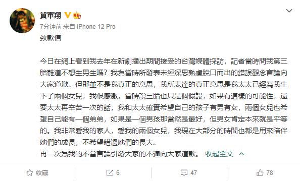"""贺军翔为不当言论道歉 曾自曝""""确认三胎是儿子再生"""""""