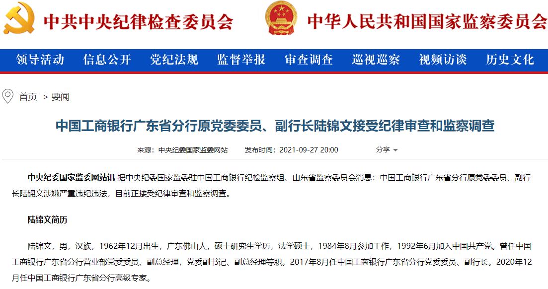 中纪委官网截图