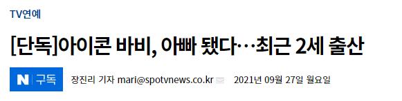 iKON组合的Bobby妻子生下了他们的第一个孩子