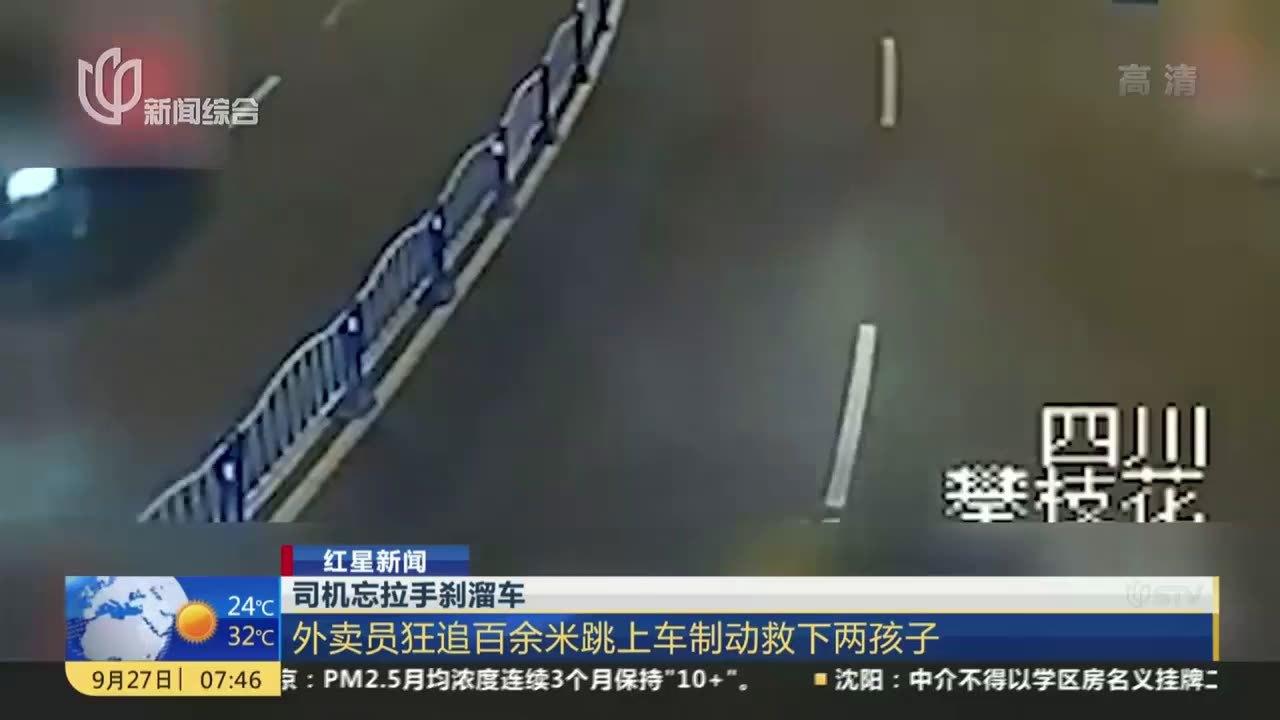 司机忘拉手刹溜车:外卖员狂追百余米跳上车制动救下两孩子