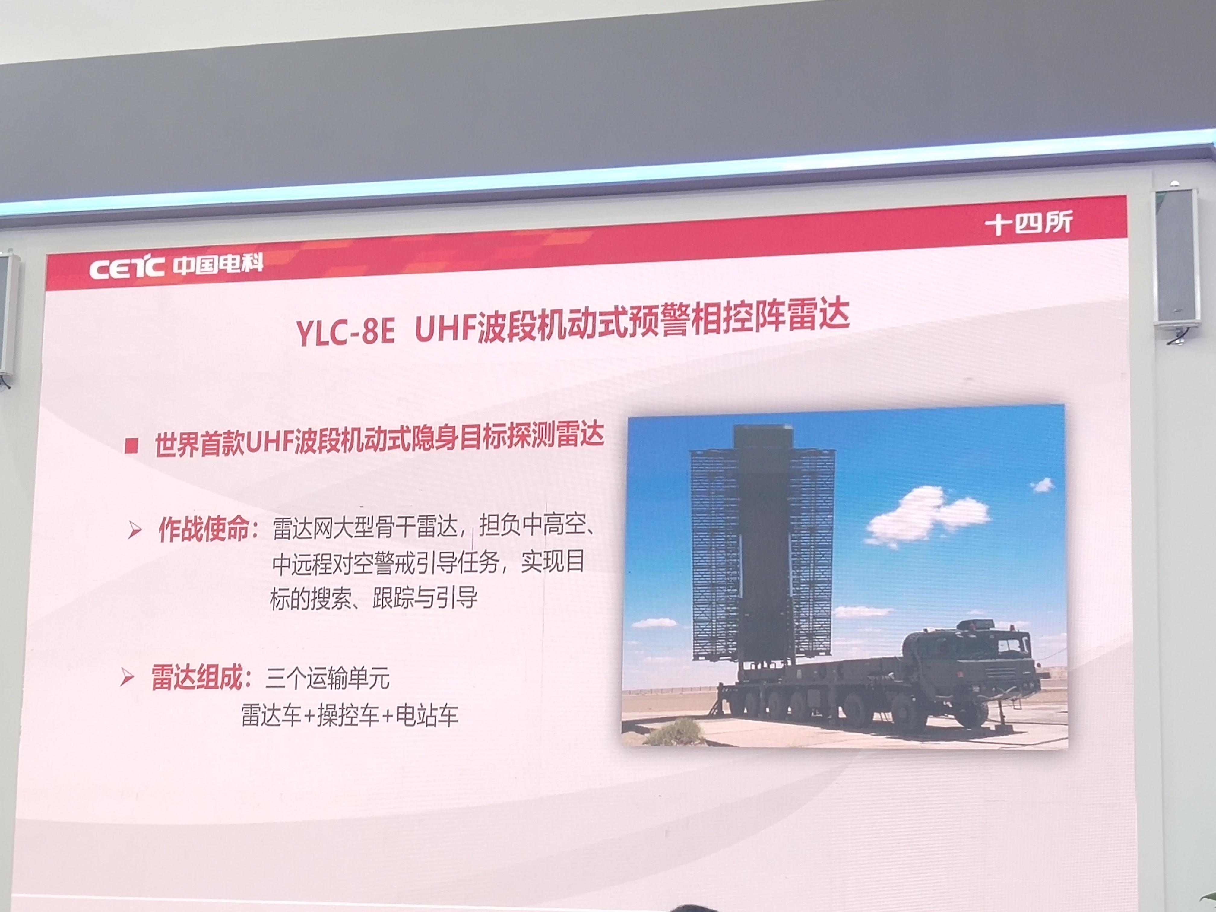 """中国电科14所推出""""灵动""""雷达家族 实现战场单向透明化"""
