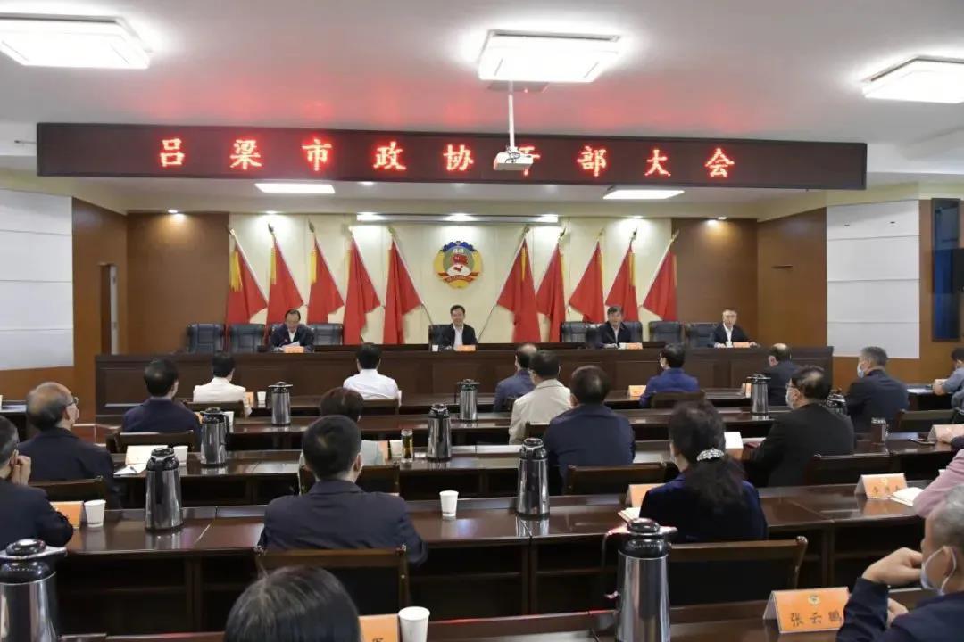 乔晓峰任吕梁市政协党组书记