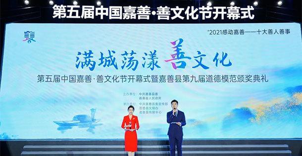 第五届中国嘉善·善文化节开幕!