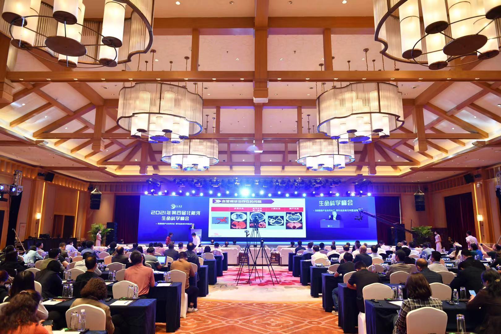 第四届北戴河生命科学峰会开幕