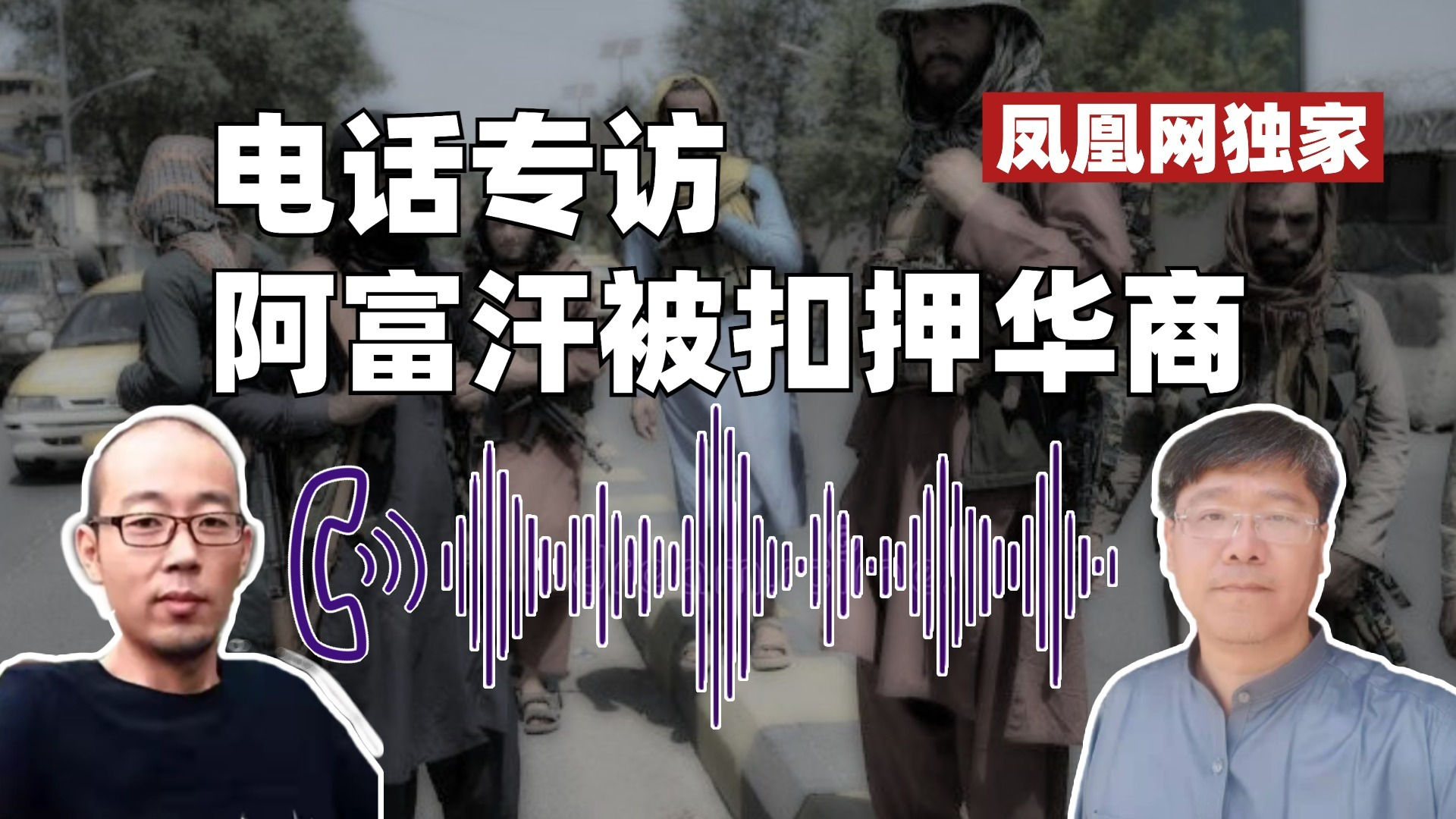 阿富汗被扣押中国商人专访丨《中国人在阿富汗》