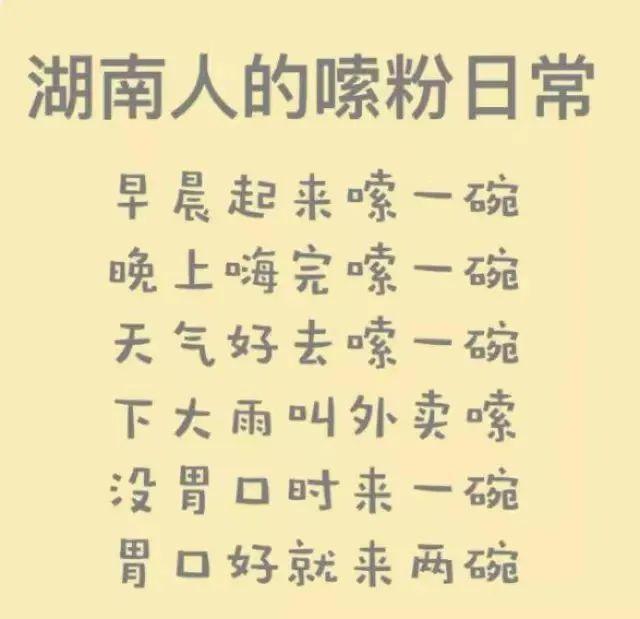 △ 网传图片,生动形象地描绘了湖南人的嗦粉日常