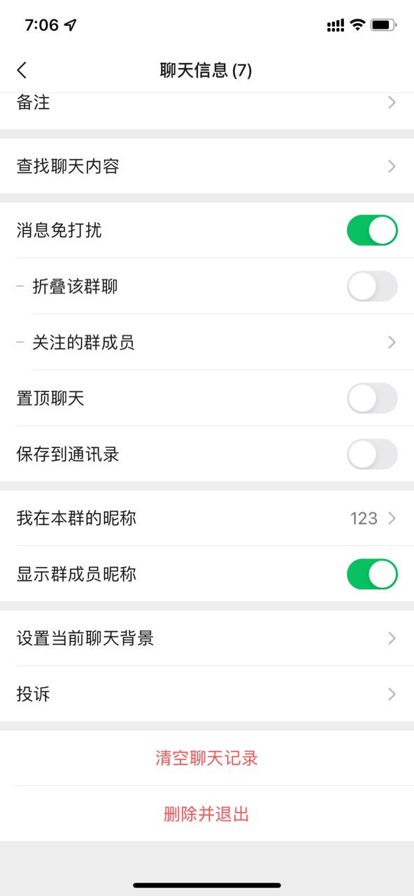微信群聊折叠怎么设置打开 iOS版微信8.0.14更新了什么内容