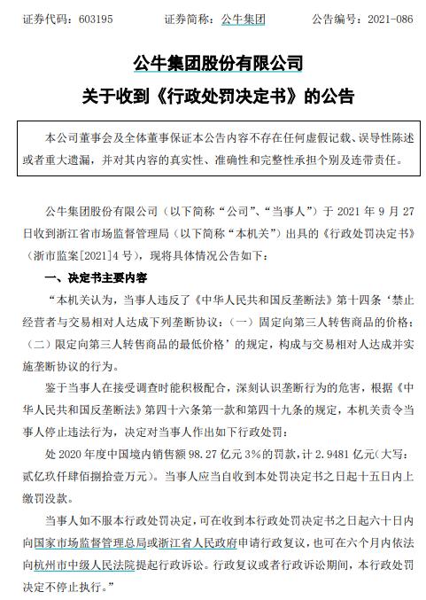 公牛集团:因违反反垄断法被处近3亿元罚款