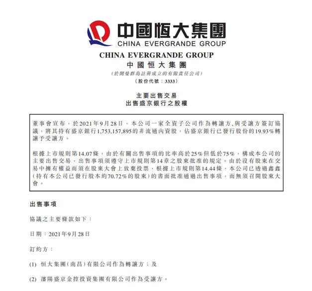 中国恒大:99.93亿元出售17.5亿股盛京银行股份给沈阳国企