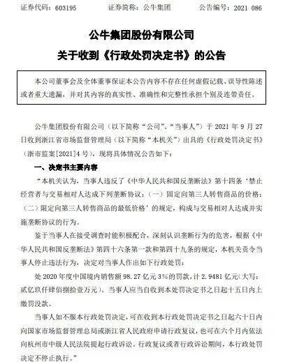 """风暴眼丨""""插座大王""""公牛垄断被罚近3亿 毛利率超苹果手机"""