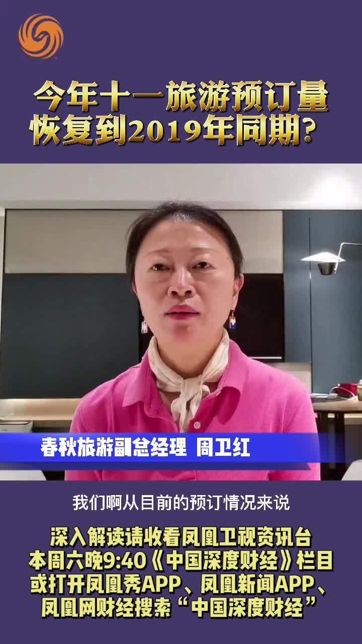周卫红:今年十一旅游预订量恢复到2019年同期?