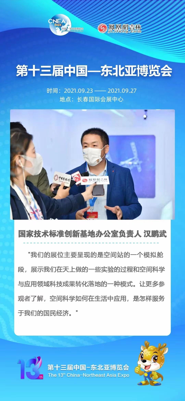 第十三届中国-东北亚博览会_嘉宾观点