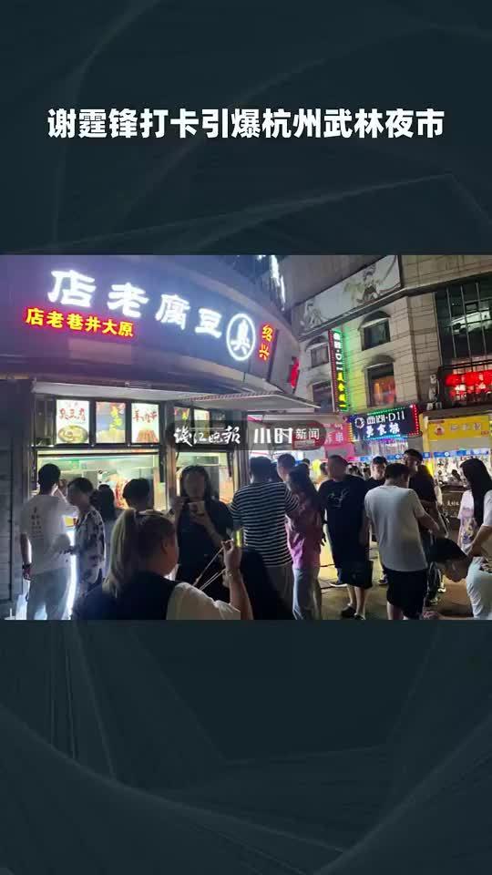 """谢霆锋打卡杭州夜市 """"带货""""烤鱿鱼一晚卖掉500多斤"""